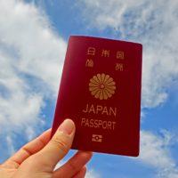 パスポートの申請